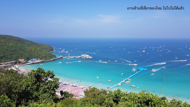 เกาะล้านที่เที่ยวของไทย ไม่ไปไม่ได้แล้ว